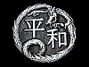 KK25105 *NOS* VERY COOL ***CHINESE SYMBOL FOR PEACE*** (DRAGON) PEWTER BUCKLE